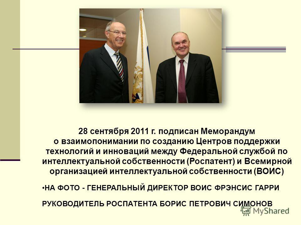 В настоящее время в России при поддержке Всемирной организации интеллектуальной собственности (ВОИС) создана сеть центров поддержки технологий и инноваций (ЦПТИ) – Technology and Innovation Support Centers (TISCs). Центры поддержки инноваций и иннова