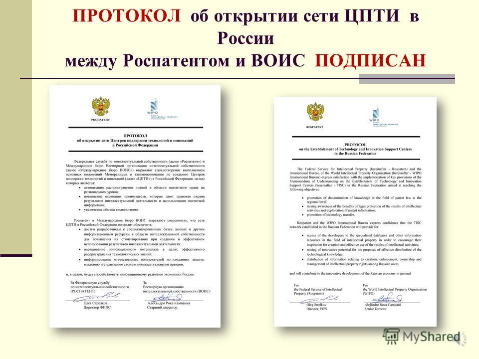 28 сентября 2011 г. подписан Меморандум о взаимопонимании по созданию Центров поддержки технологий и инноваций между Федеральной службой по интеллектуальной собственности (Роспатент) и Всемирной организацией интеллектуальной собственности (ВОИС) НА Ф