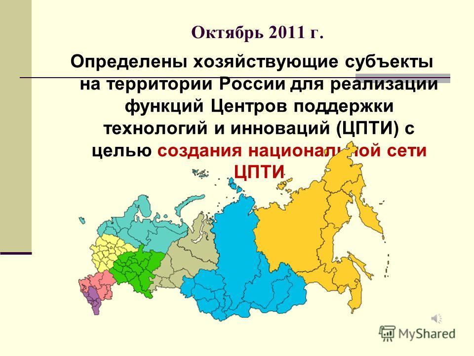 ПРОТОКОЛ об открытии сети ЦПТИ в России между Роспатентом и ВОИС ПОДПИСАН