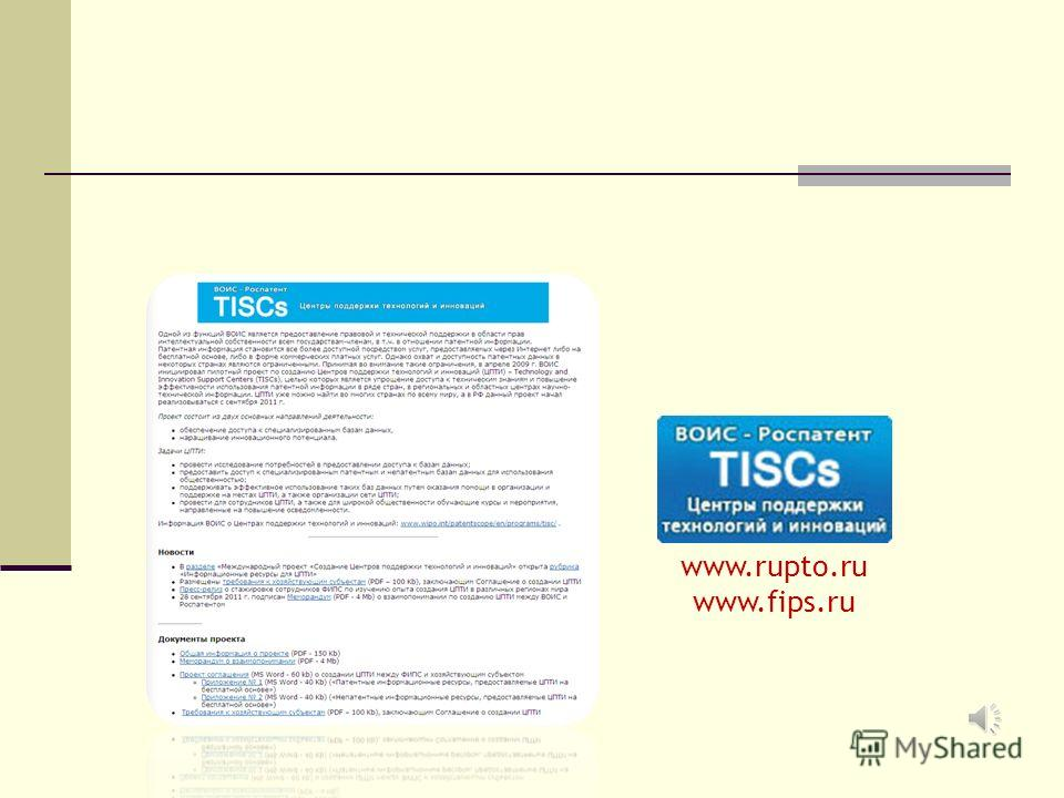 24 – 27 января 2012 г. – стажировка сотрудников ФИПС в ВОИС (г. Женева, Швейцария) по Программе Центров поддержки технологий и инноваций. В феврале 2012 г. открыт раздел «Международный проект «Создание Центров поддержки технологий и инноваций» (TISCs