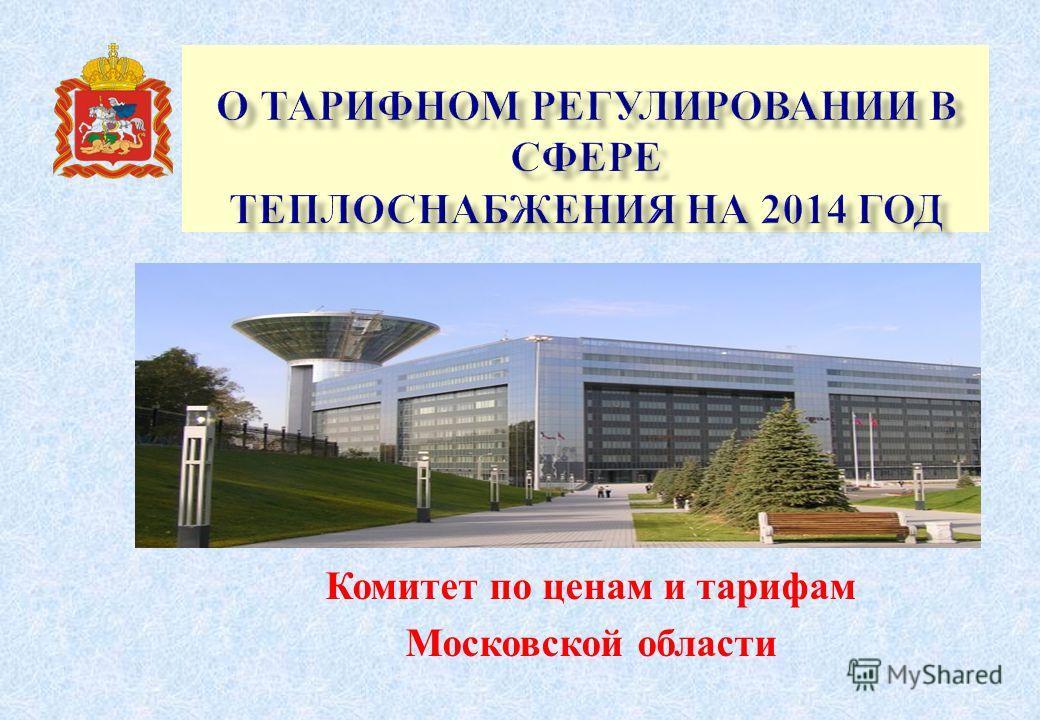 Комитет по ценам и тарифам Московской области