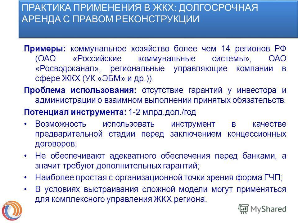 Примеры: коммунальное хозяйство более чем 14 регионов РФ (ОАО «Российские коммунальные системы», ОАО «Росводоканал», региональные управляющие компании в сфере ЖКХ (УК «ЭБМ» и др.)). Проблема использования: отсутствие гарантий у инвестора и администра