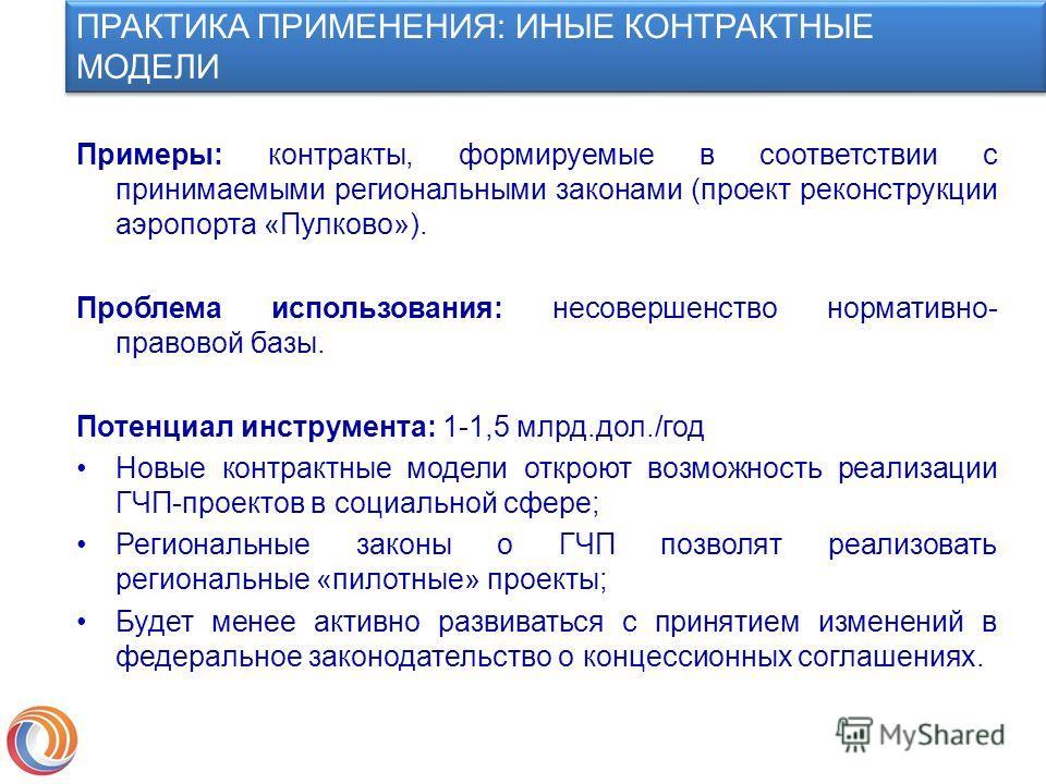 Примеры: контракты, формируемые в соответствии с принимаемыми региональными законами (проект реконструкции аэропорта «Пулково»). Проблема использования: несовершенство нормативно- правовой базы. Потенциал инструмента: 1-1,5 млрд.дол./год Новые контра