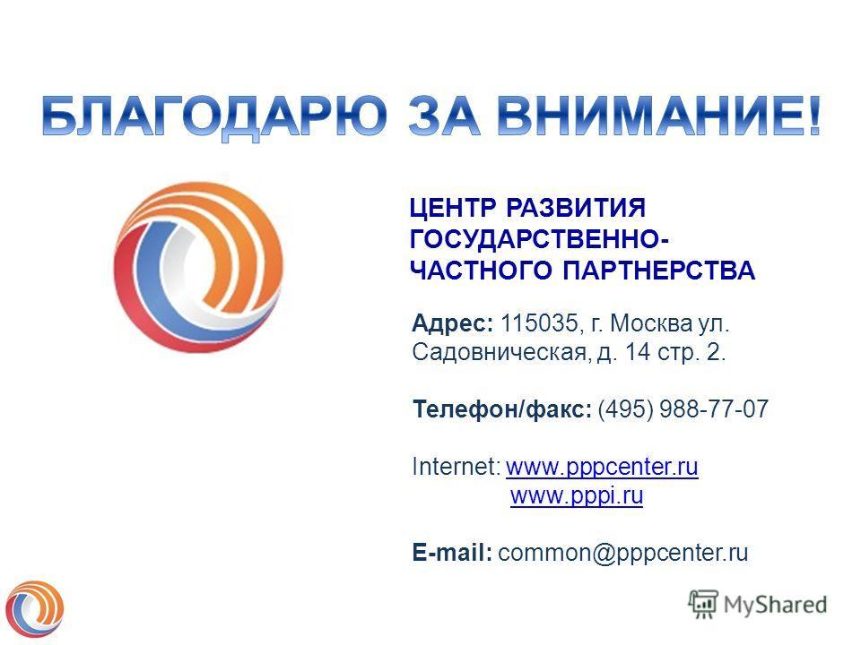 ЦЕНТР РАЗВИТИЯ ГОСУДАРСТВЕННО- ЧАСТНОГО ПАРТНЕРСТВА Адрес: 115035, г. Москва ул. Садовническая, д. 14 стр. 2. Телефон/факс: (495) 988-77-07 Internet: www.pppcenter.ruwww.pppcenter.ru www.pppi.ru E-mail: common@pppcenter.ru