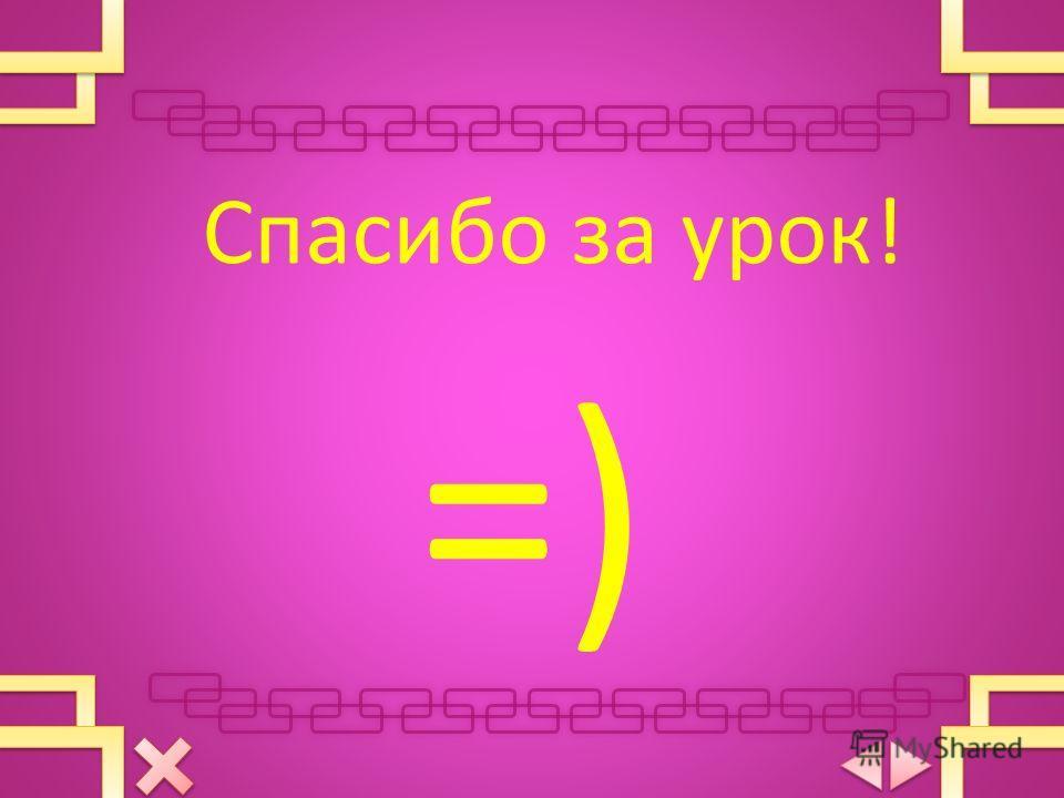 Спасибо за урок! =)