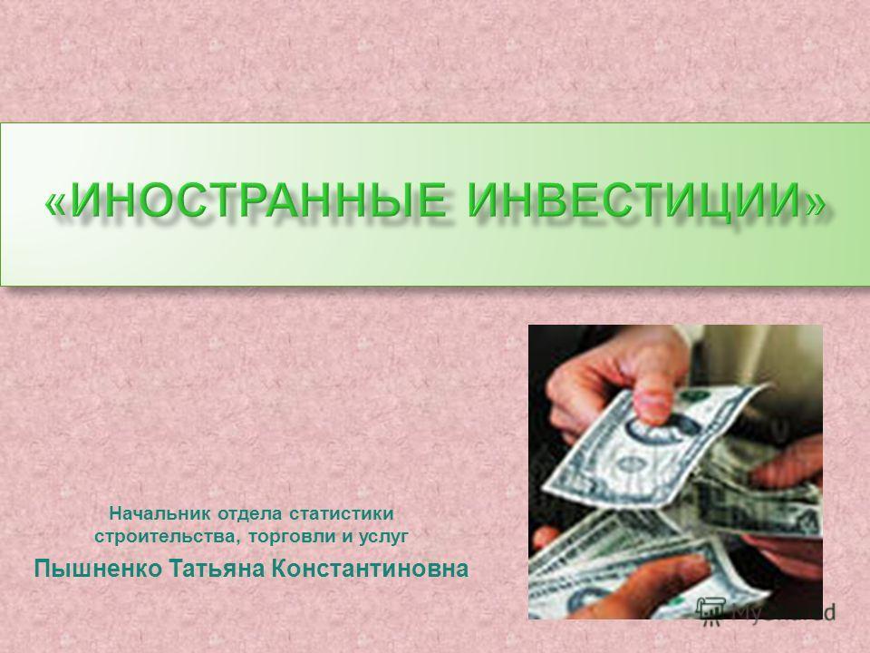 Начальник отдела статистики строительства, торговли и услуг Пышненко Татьяна Константиновна