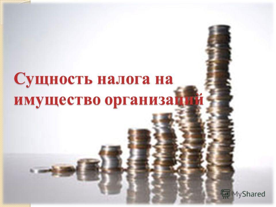 Сущность налога на имущество организаций