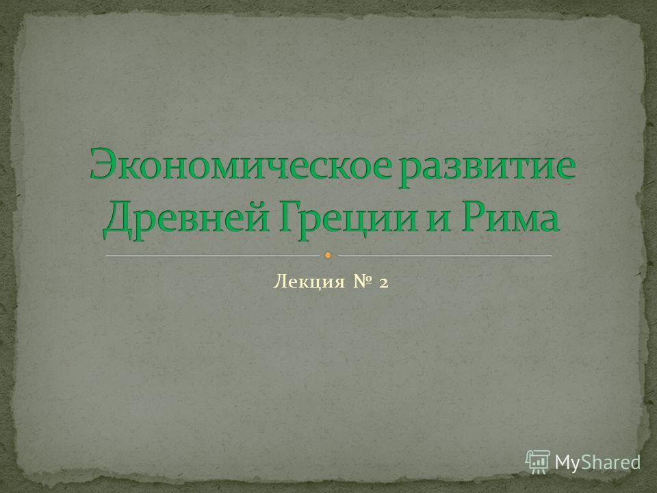 Лекция 2