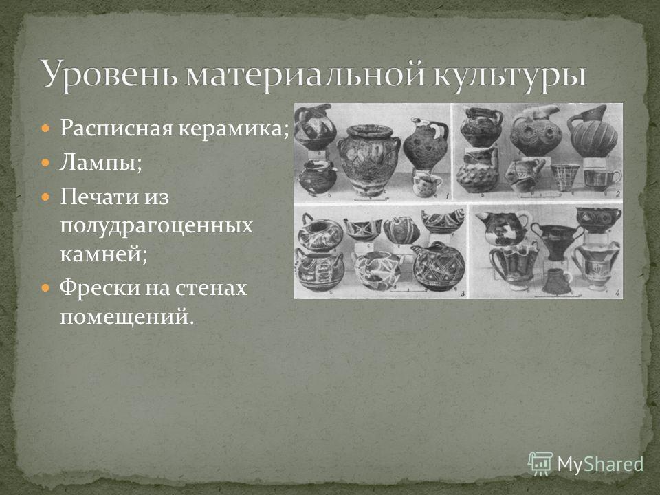 Расписная керамика; Лампы; Печати из полудрагоценных камней; Фрески на стенах помещений.
