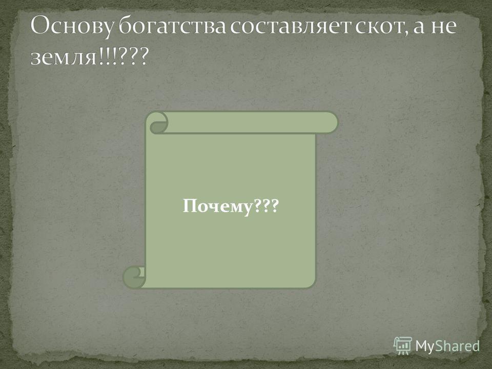 Почему???