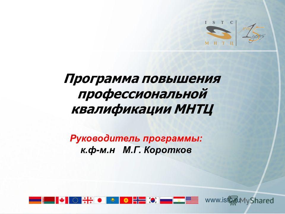 Программа повышения профессиональной квалификации МНТЦ Руководитель программы: к.ф-м.н М.Г. Коротков