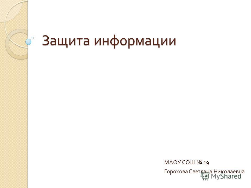 Защита информации МАОУ СОШ 19 Горохова Светлана Николаевна