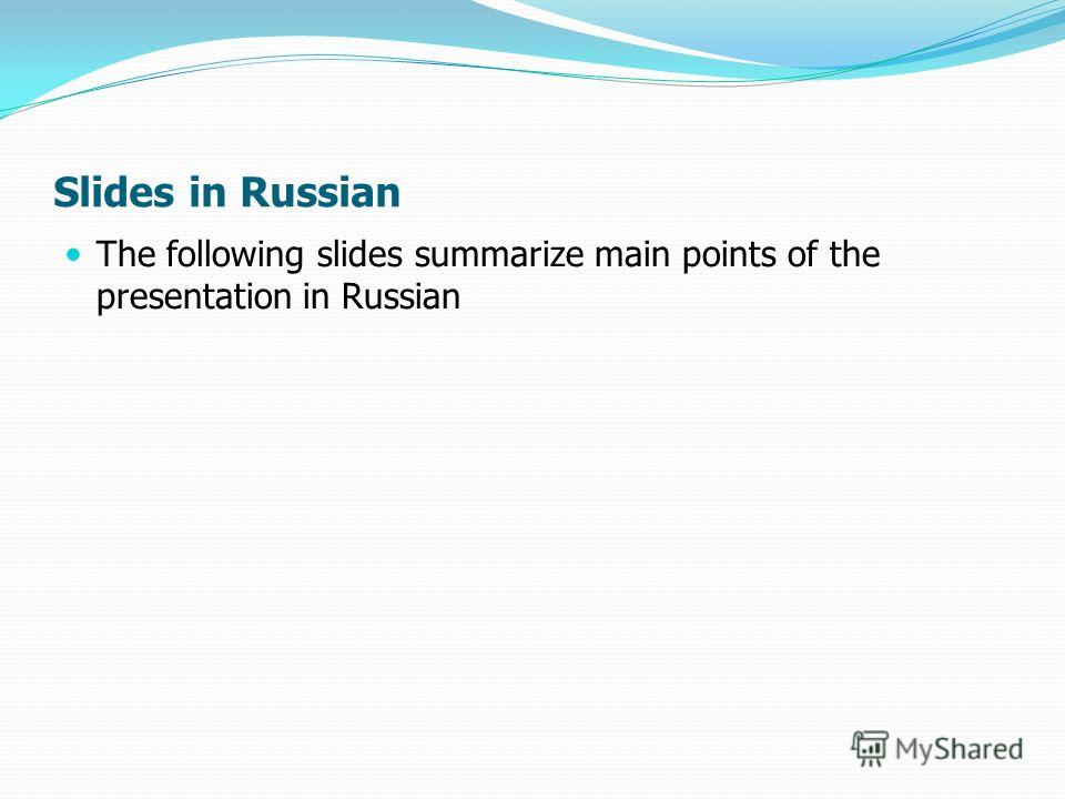 Slides in Russian The following slides summarize main points of the presentation in Russian