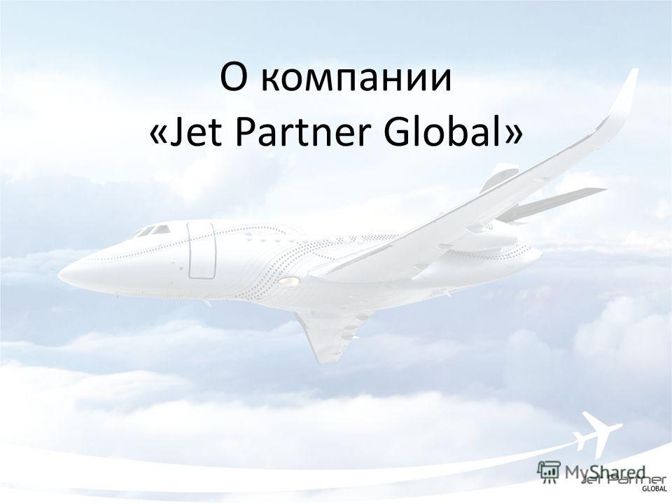 О компании «Jet Partner Global»