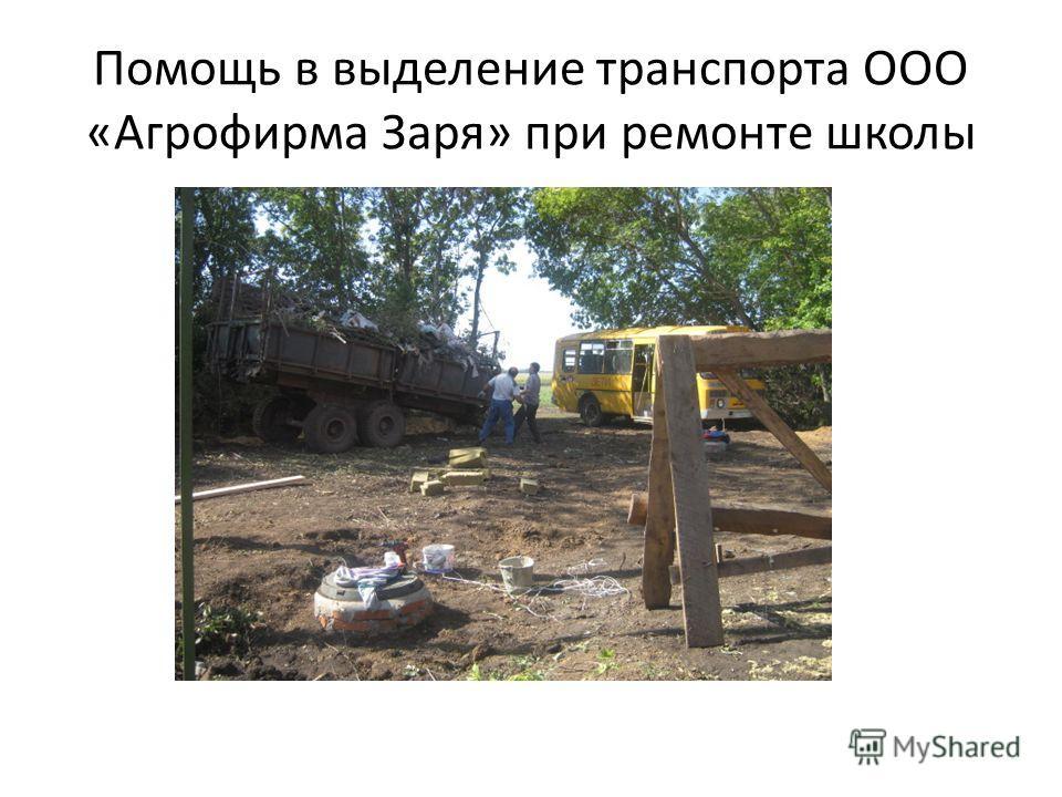 Помощь в выделение транспорта ООО «Агрофирма Заря» при ремонте школы