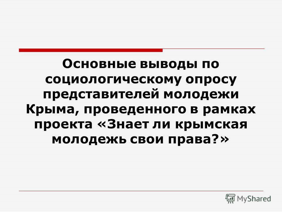 Основные выводы по социологическому опросу представителей молодежи Крыма, проведенного в рамках проекта «Знает ли крымская молодежь свои права?»