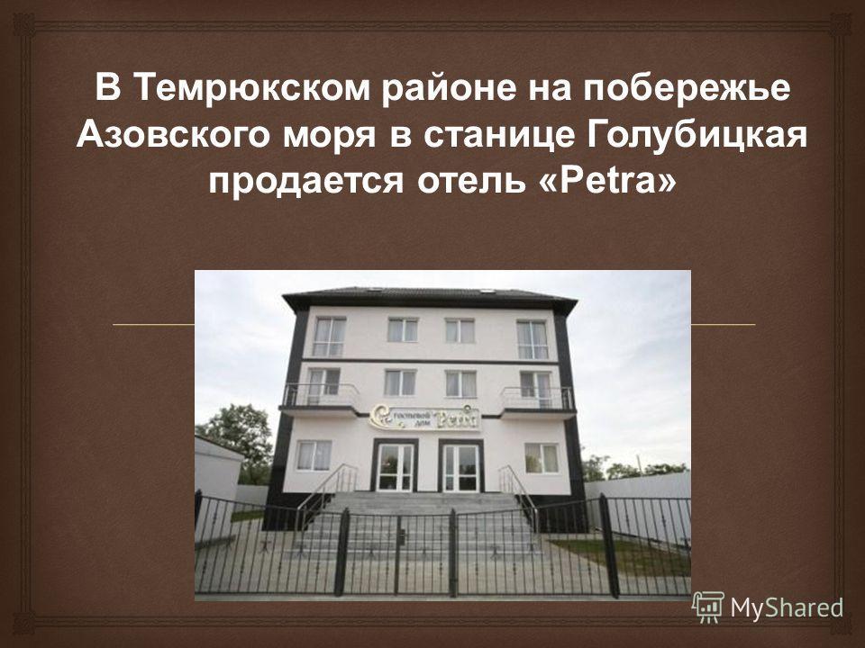 В Темрюкском районе на побережье Азовского моря в станице Голубицкая продается отель «Petra»