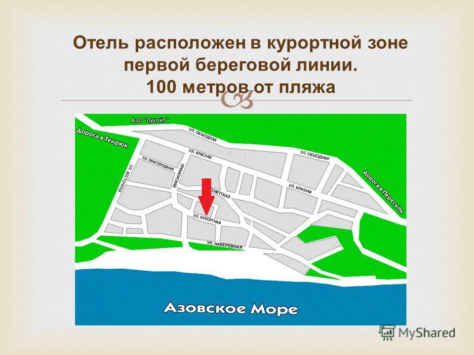 Отель расположен в курортной зоне первой береговой линии. 100 метров от пляжа