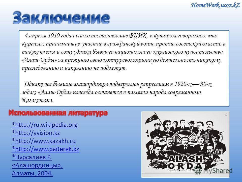 4 апреля 1919 года вышло постановление ВЦИК, в котором говорилось, что киргизы, принимавшие участие в гражданской войне против советской власти, а также члены и сотрудники бывшего национального киргизского правительства «Алаш-Орды» за прежнюю свою ко