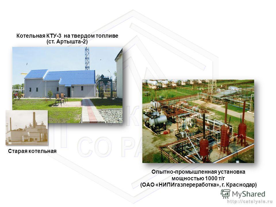 Котельная КТУ-3 на твердом топливе (ст. Артышта-2) Старая котельная Опытно-промышленная установка мощностью 1000 т/г (ОАО «НИПИгазпереработка», г. Краснодар)