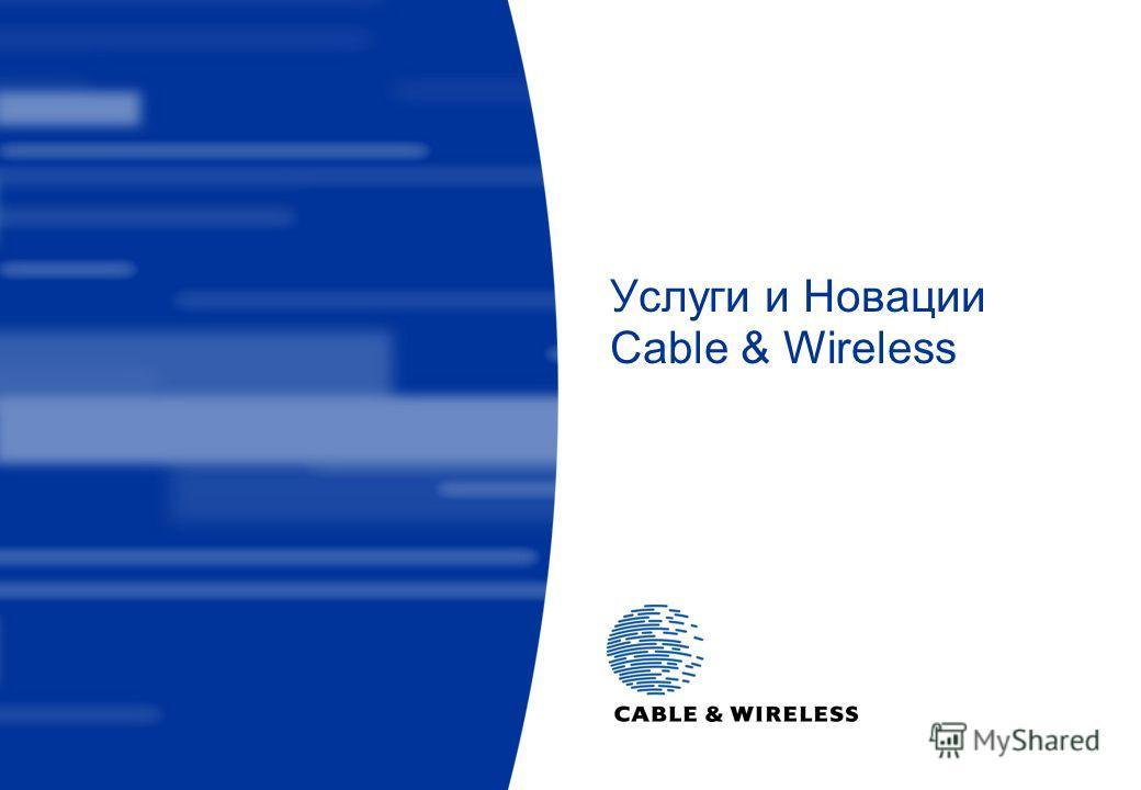 Услуги и Новации Cable & Wireless