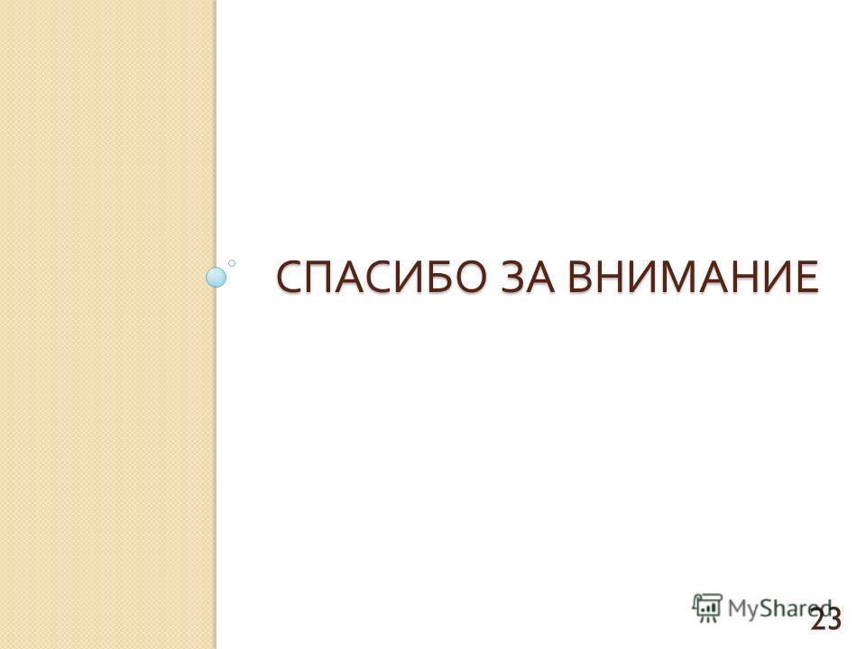 СПАСИБО ЗА ВНИМАНИЕ 23