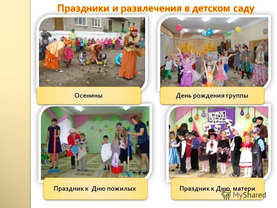 Праздник к Дню пожилых Праздник к Дню матери Осенины День рождения группы