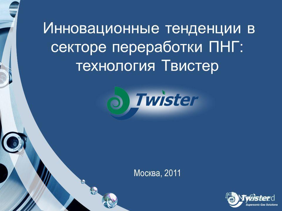 Инновационные тенденции в секторе переработки ПНГ: технология Твистер Москва, 2011