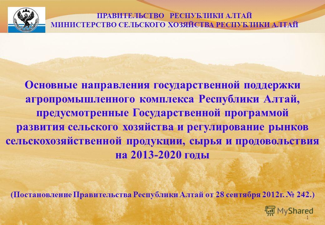 Основные направления государственной поддержки агропромышленного комплекса Республики Алтай, предусмотренные Государственной программой развития сельского хозяйства и регулирование рынков сельскохозяйственной продукции, сырья и продовольствия на 2013