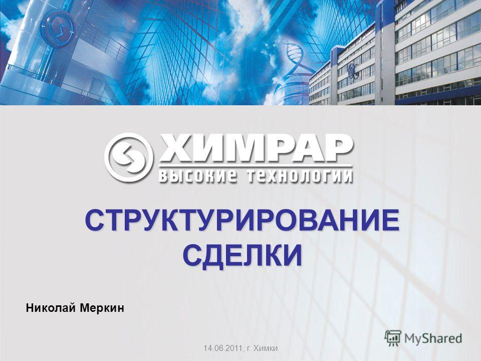 1 СТРУКТУРИРОВАНИЕСДЕЛКИ 14.06.2011, г. Химки Николай Меркин