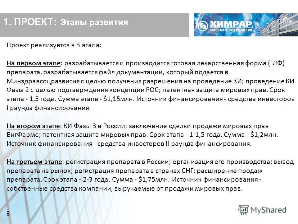 1. ПРОЕКТ: Этапы развития 8 Проект реализуется в 3 этапа: На первом этапе: разрабатывается и производится готовая лекарственная форма (ГЛФ) препарата, разрабатывается файл документации, который подается в Минздравсоцразвития с целью получения разреше