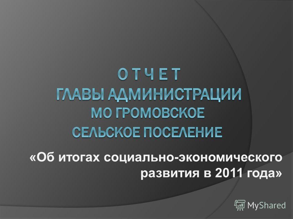 «Об итогах социально-экономического развития в 2011 года»