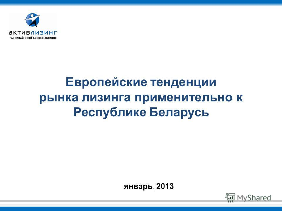 Европейские тенденции рынка лизинга применительно к Республике Беларусь январь, 2013