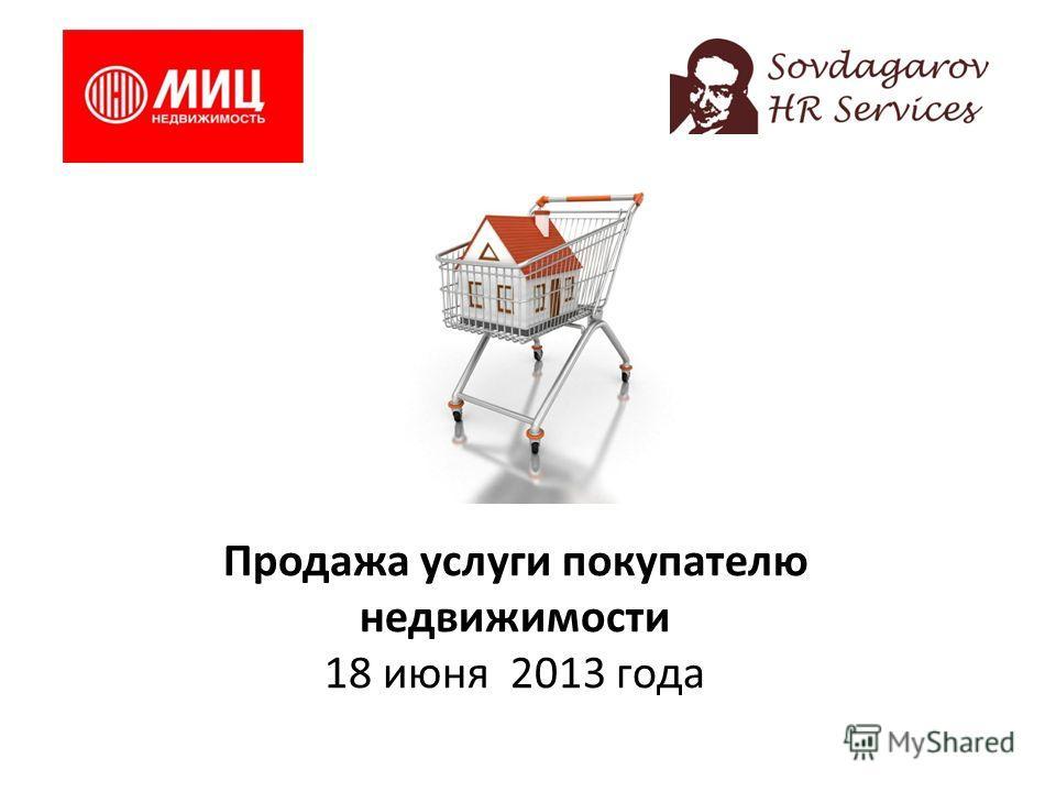 Продажа услуги покупателю недвижимости 18 июня 2013 года