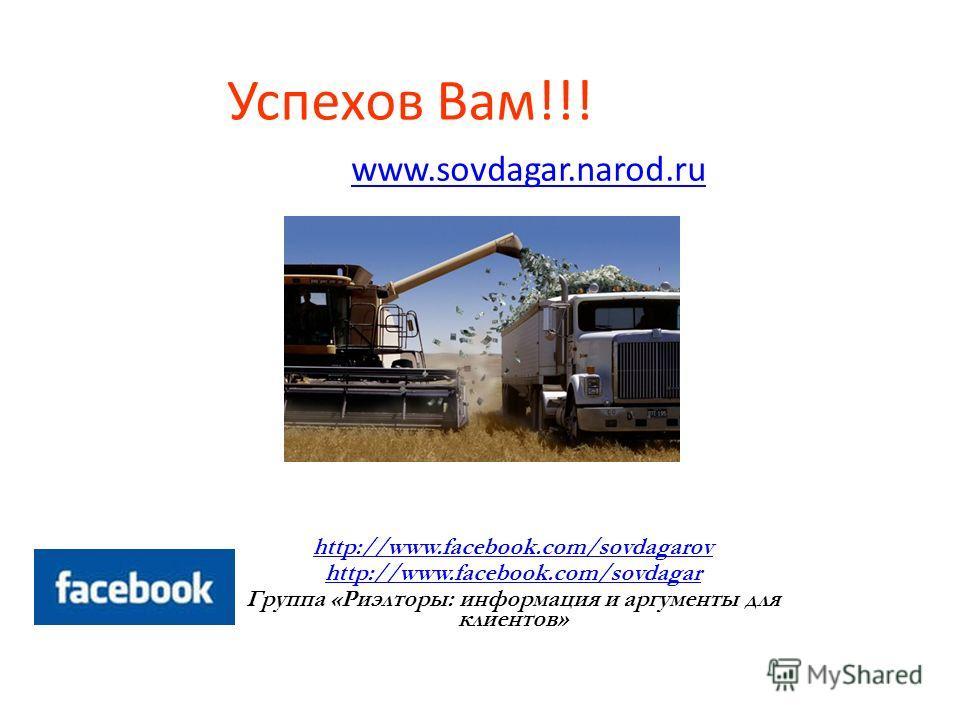 Успехов Вам!!! www.sovdagar.narod.ru http://www.facebook.com/sovdagarov http://www.facebook.com/sovdagar Группа «Риэлторы: информация и аргументы для клиентов»