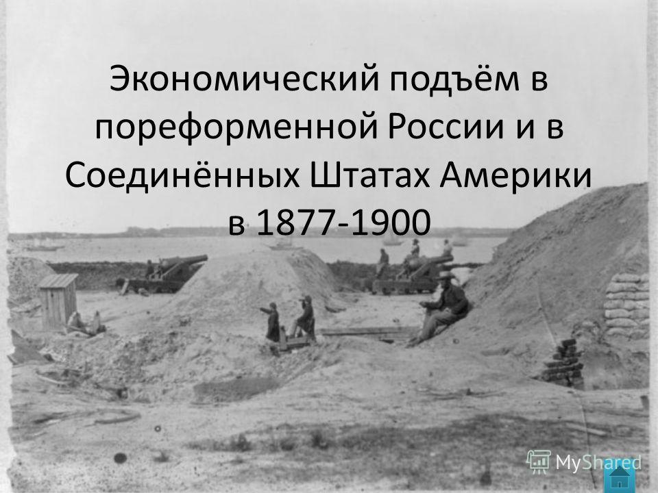Экономический подъём в пореформенной России и в Соединённых Штатах Америки в 1877-1900