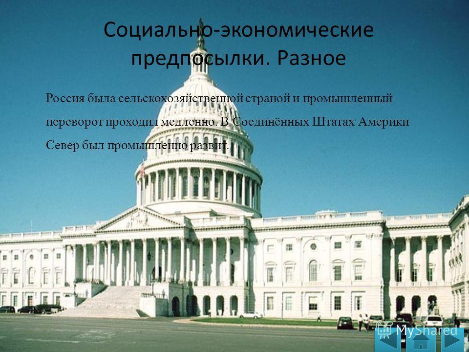 Социально-экономические предпосылки. Разное Россия была сельскохозяйственной страной и промышленный переворот проходил медленно. В Соединённых Штатах Америки Север был промышленно развит.