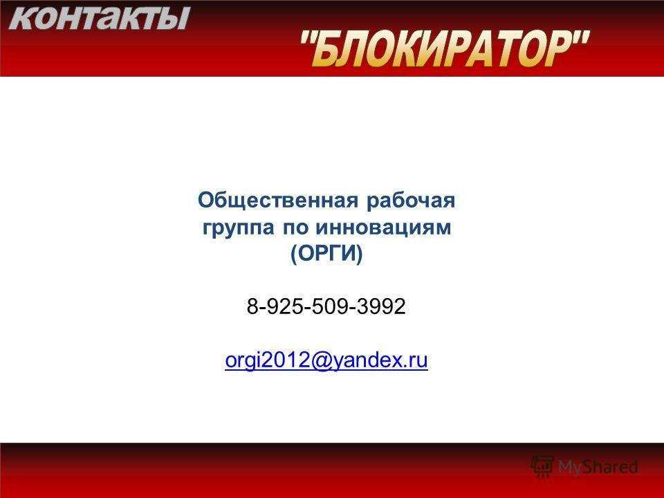 Общественная рабочая группа по инновациям (ОРГИ) 8-925-509-3992 orgi2012@yandex.ru
