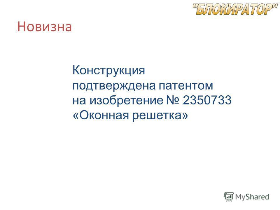 Новизна Конструкция подтверждена патентом на изобретение 2350733 «Оконная решетка»