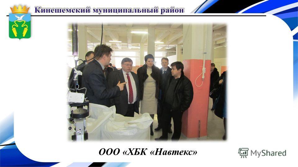 ООО «ХБК «Навтекс»