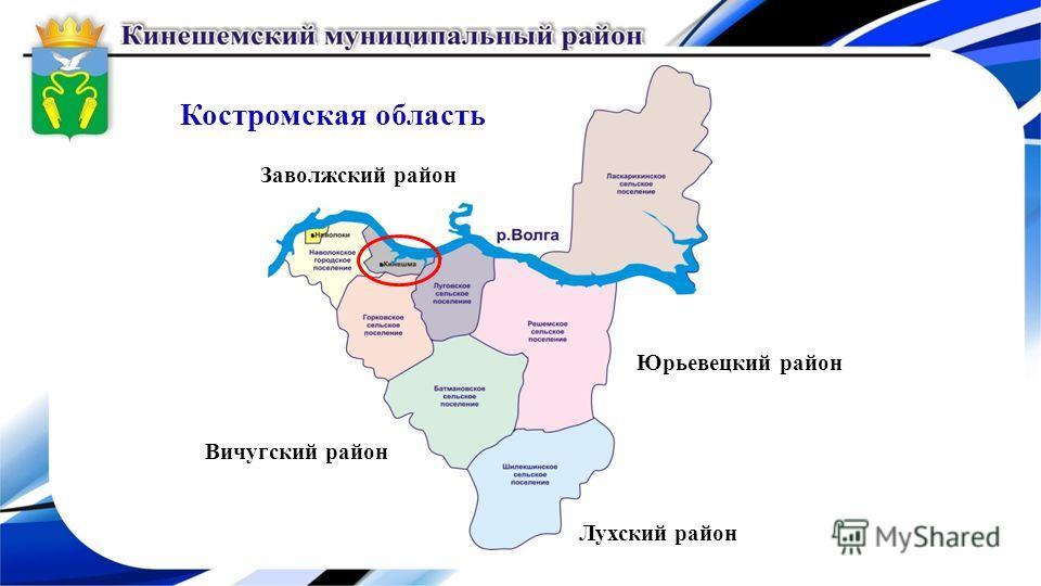 Костромская область Заволжский район Юрьевецкий район Лухский район Вичугский район