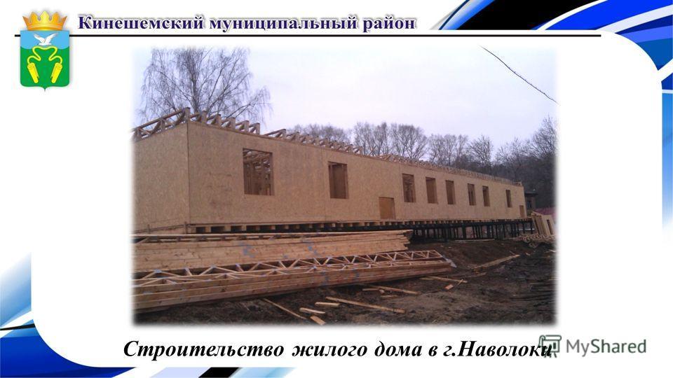 Строительство жилого дома в г.Наволоки
