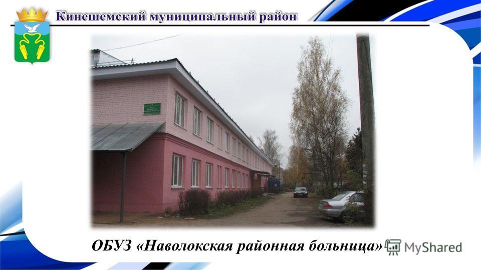 ОБУЗ «Наволокская районная больница»