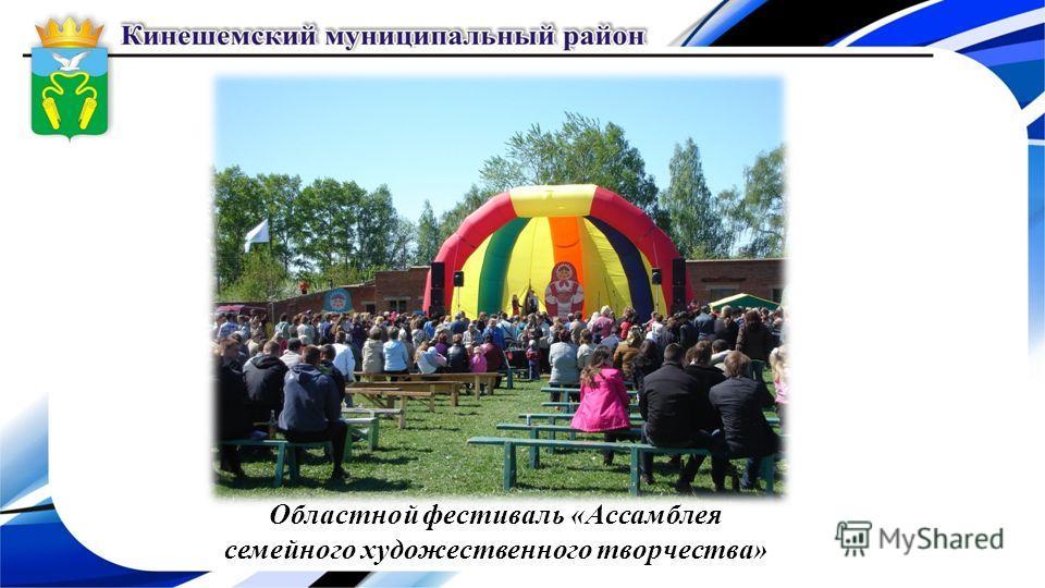 Областной фестиваль «Ассамблея семейного художественного творчества»