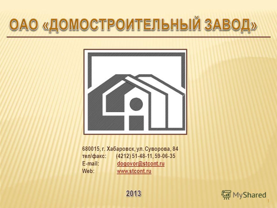680015, г. Хабаровск, ул. Суворова, 84 тел/факс: (4212) 51-48-11, 59-06-35 E-mail: dogovor@stcont.rudogovor@stcont.ru Web: www.stcont.ruwww.stcont.ru 1