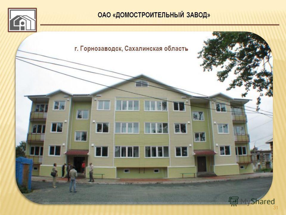 ОАО «ДОМОСТРОИТЕЛЬНЫЙ ЗАВОД» 31 г. Горнозаводск, Сахалинская область