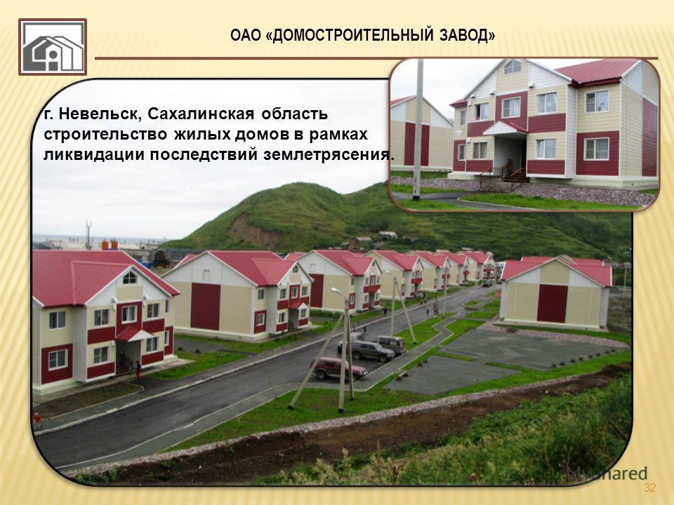 ОАО «ДОМОСТРОИТЕЛЬНЫЙ ЗАВОД» 32 г. Невельск, Сахалинская область строительство жилых домов в рамках ликвидации последствий землетрясения.