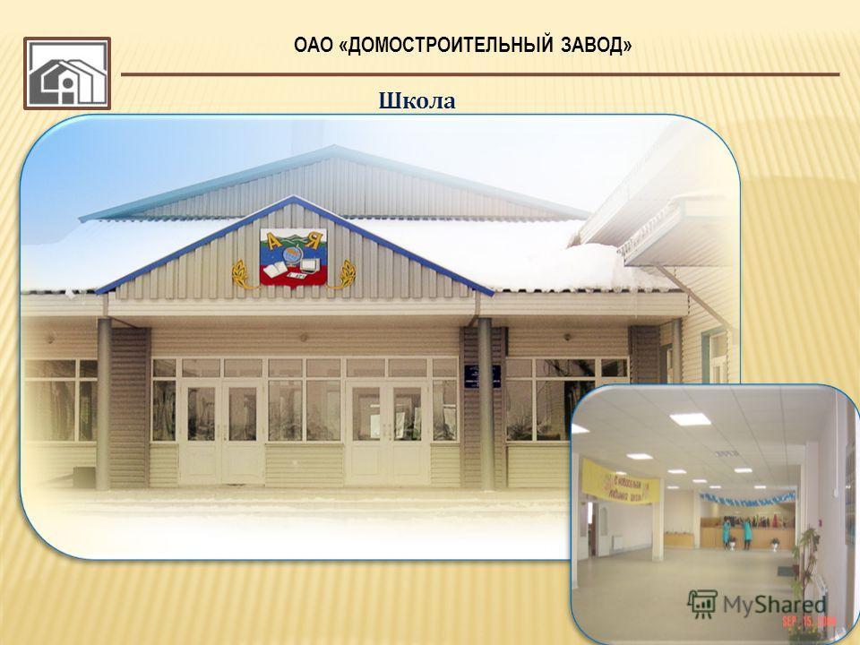 ОАО «ДОМОСТРОИТЕЛЬНЫЙ ЗАВОД» 35 Школа