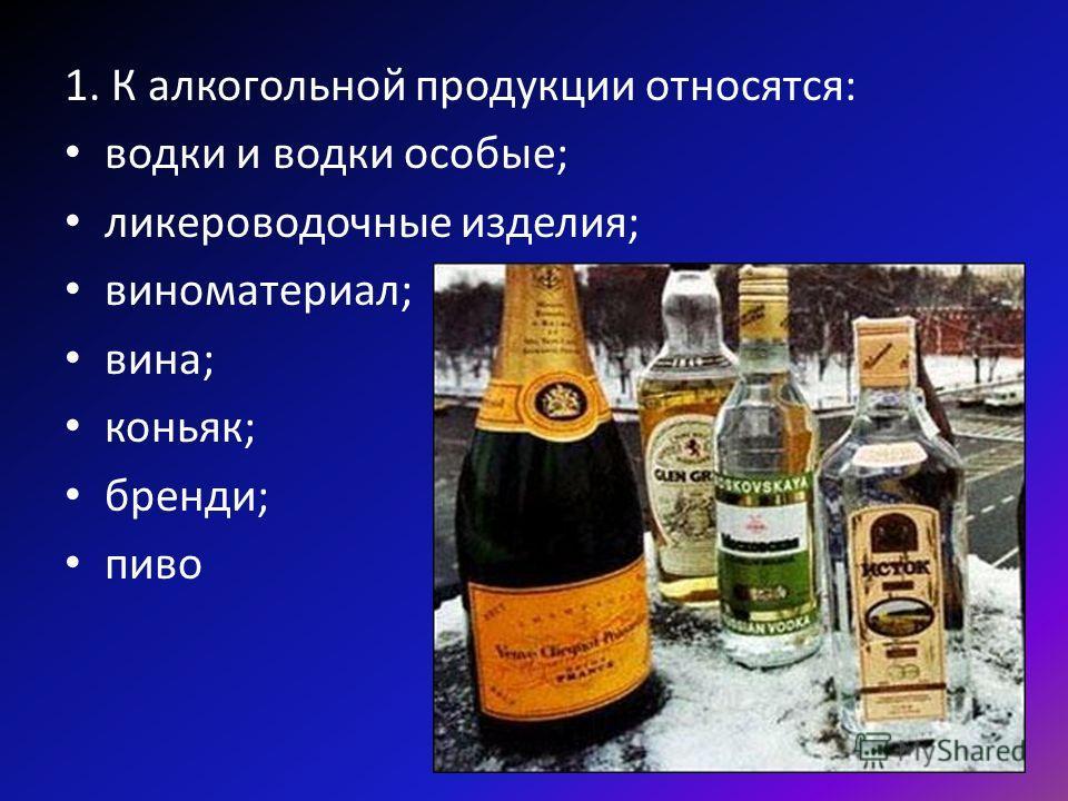 1. К алкогольной продукции относятся: водки и водки особые; ликероводочные изделия; виноматериал; вина; коньяк; бренди; пиво