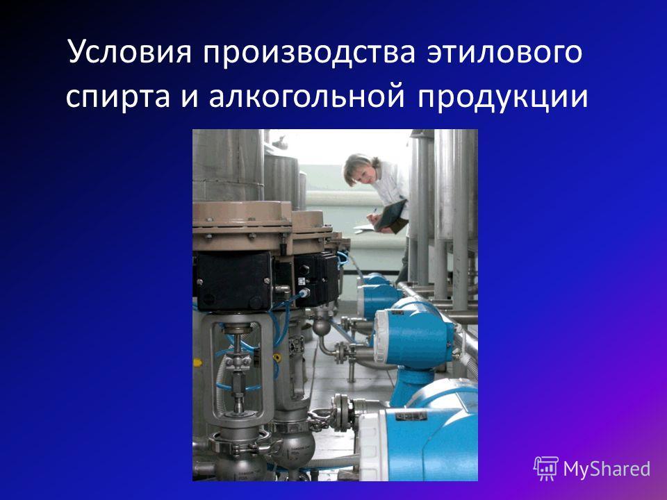 Условия производства этилового спирта и алкогольной продукции